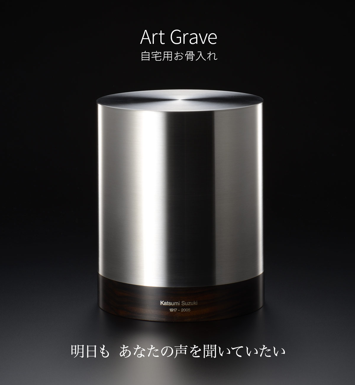 MUONのインテリア骨壷「Art Grave」