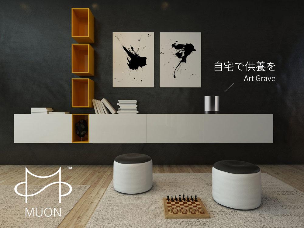 自宅で供養が出来るインテリアデザイン骨壷 MUON「Art Grave」